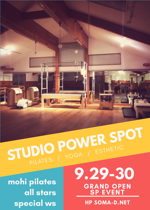 祝 studio power spot 開設